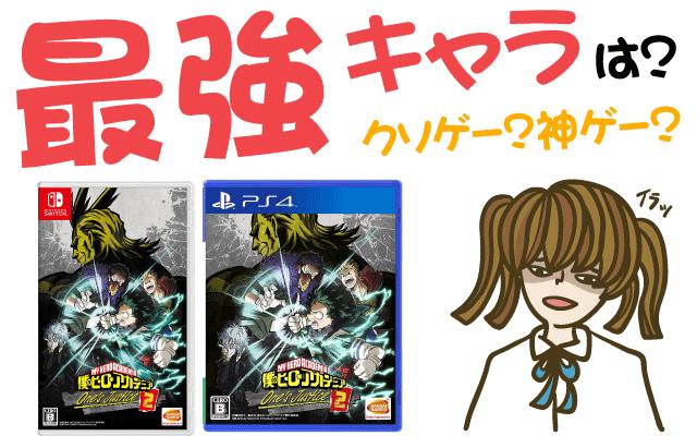 僕のヒーローアカデミア One's Justice2 最強キャラは?クソゲーか神ゲーか?【PS4・Switch・最安値・激安・購入】
