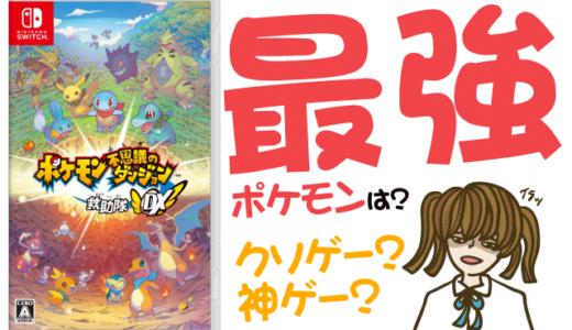 【ポケダン】ポケモン不思議のダンジョン 救助隊DX 最強ポケモンは?クソゲーか神ゲーか?【Switch・攻略】
