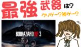 バイオハザード RE:3 最強武器は?クソゲーか神ゲーか?【PS4・Switch・Xbox One・攻略】