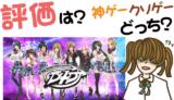 D4DJはクソゲー?神ゲー?リセマラは?【Bang Dream!(バンドリ!)・少女☆歌劇 レヴュースタァライト・攻略・動画・事前登録】