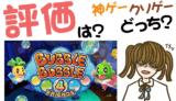 バブルボブル4フレンズはクソゲーか神ゲーか?【Switch・最安値・激安】