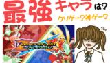 ロックマン-ゼロ&ゼクス-ダブルヒーローコレクション最強キャラは?クソゲーか神ゲーか?【PS4・Switch・最安値・激安】