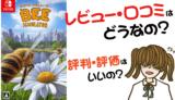 ミツバチ シミュレーターの評価・評判・感想など【PS4・Switch・攻略・最安値・動画】