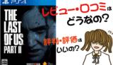 The Last of Us Part II の評価・評判・感想など【PS4・攻略・最安値・動画】