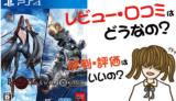 BAYONETTA&VANQUISHの評価・評判・感想など【PS4・攻略・最強・キャラ・最安値・武器・装備・動画】