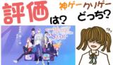 Moon & Star ~イケメンタレントとマネージャーの物語~はクソゲー?神ゲー?リセマラは?【キャラ・攻略・動画・事前登録】