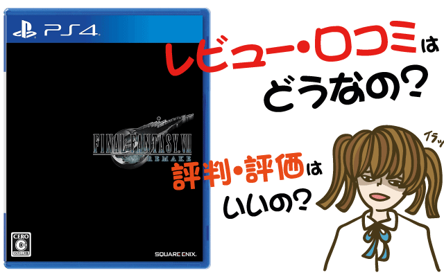 ファイナルファンタジーVII リメイクの評価・評判・感想など【PS4・攻略・最強・キャラ・最安値・武器・装備・動画】
