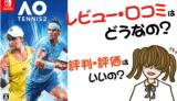 AOテニス2の評価・評判・感想など【PS4・Switch・攻略・最安値・動画】