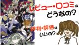 DAIROKU:AYAKASHIMORIの評価・評判・感想など【Switch・攻略・最安値・動画】