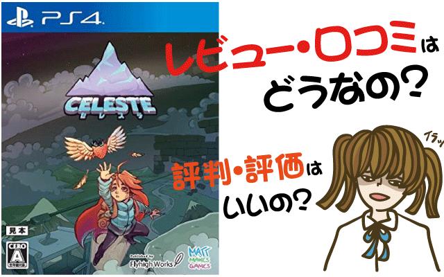 Celesteの評価・評判・感想など【PS4・Switch・攻略・最強・キャラ・最安値・武器・装備・動画】