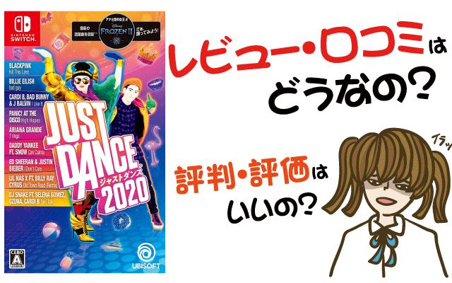 ジャストダンス2020の評価・評判・感想など【Switch・攻略・最強・キャラ・最安値・動画】