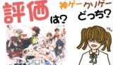 オランピアソワレの評価・評判・感想など【Switch・攻略・最安値・動画】