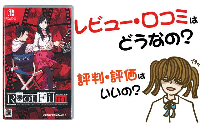 Root Film(ルートフィルム)の評価・評判・感想など【PS4・Switch・攻略・最安値・動画】