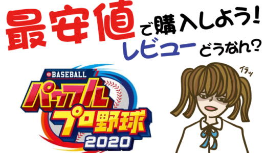 eBASABALLパワフルプロ野球2020の評判・感想・レビュー!神ゲーかクソゲーか?