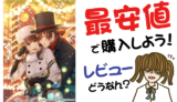 Code:Realize ~白銀の奇跡~ for Nintendo Switchの最安値購入方法!口コミ・感想・レビューは?