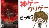 Deadly Premonition 2の評判・感想・レビュー!神ゲーかクソゲーか?
