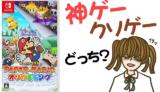 ペーパーマリオ オリガミキングの評判・感想・レビュー!神ゲーかクソゲーか?