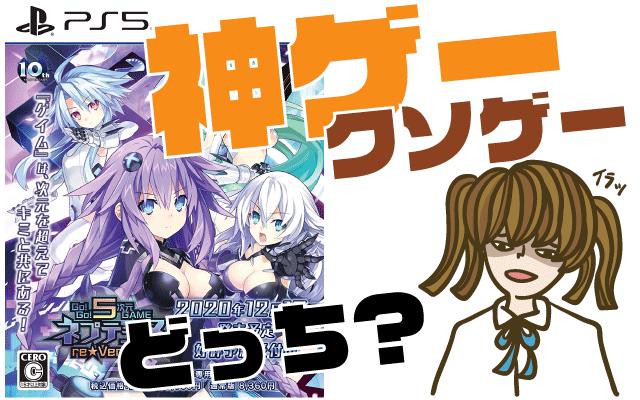 Go!Go!5次元GAME-ネプテューヌ-re★Verseの評判・感想・レビュー!神ゲーかクソゲーか?