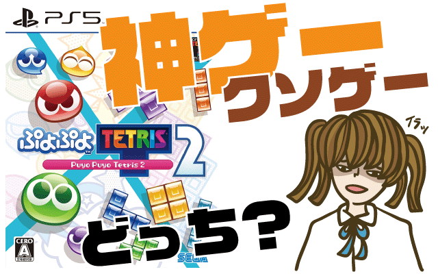 ぷよぷよテトリス2の評判・感想・レビュー!神ゲーかクソゲーか?