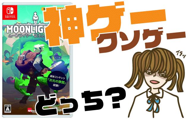 ムーンライター-店主と勇者の冒険の評判・感想・レビュー!神ゲーかクソゲーか?
