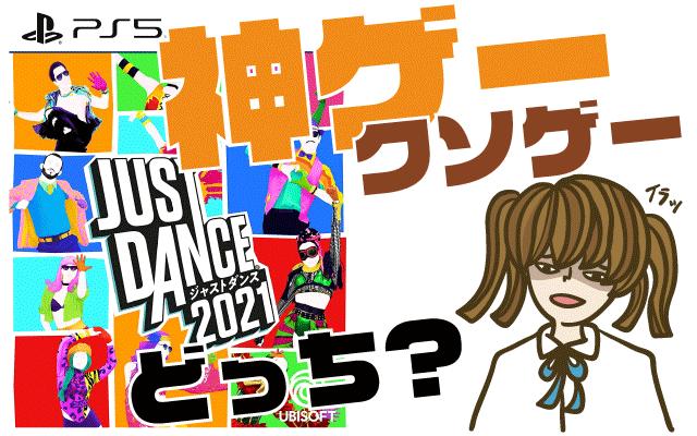 ジャストダンス2021の評判・感想・レビュー!神ゲーかクソゲーか?