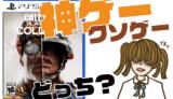 コール-オブ-デューティ:-ブラックオプス-コールドウォーの評判・感想・レビュー!神ゲーかクソゲーか?