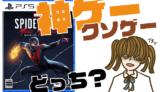 マーベル-スパイダーマンマイルズ・モラレスの評判・感想・レビュー!神ゲーかクソゲーか?