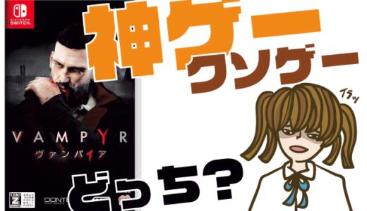 Vampyr – ヴァンパイアの評判・感想・レビュー!神ゲーかクソゲーか?
