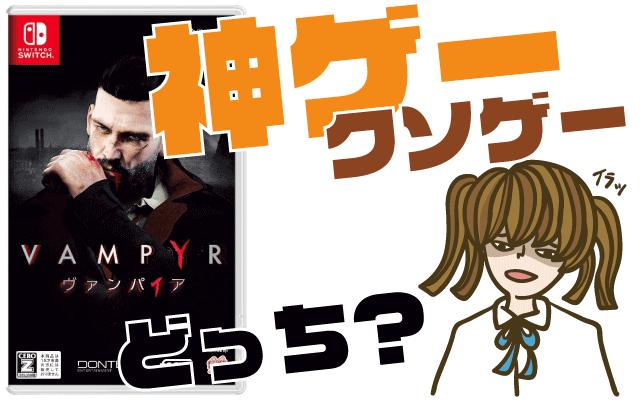 Vampyr-ヴァンパイアの評判・感想・レビュー!神ゲーかクソゲーか?