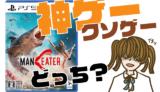 マンイーターの評判・感想・レビュー!神ゲーかクソゲーか?