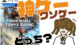 イモータルズ-フィニクス-ライジングの評判・感想・レビュー!神ゲーかクソゲーか?