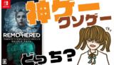 リマザード-ダブルパックの評判・感想・レビュー!神ゲーかクソゲーか?