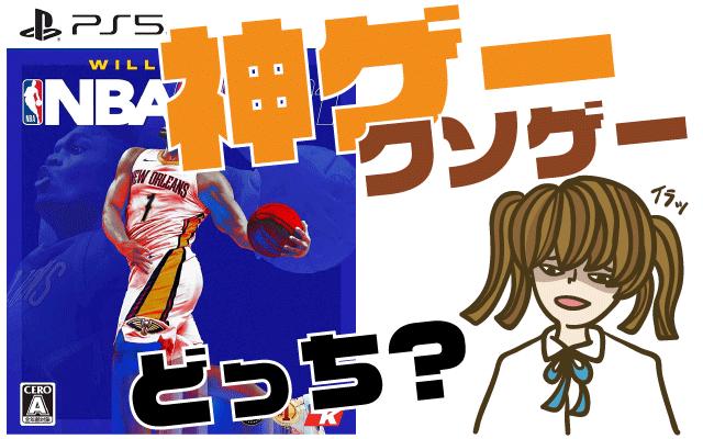 NBA-2K21の評判・感想・レビュー!神ゲーかクソゲーか?