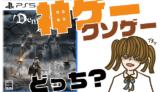 デモンズソウルの評判・感想・レビュー!神ゲーかクソゲーか?