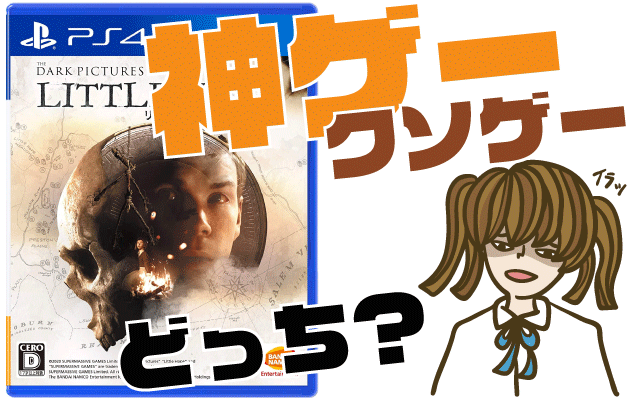 THE DARK PICTURES: LITTLE HOPE (リトル・ホープ) の評判・感想・レビュー!神ゲーかクソゲーか?