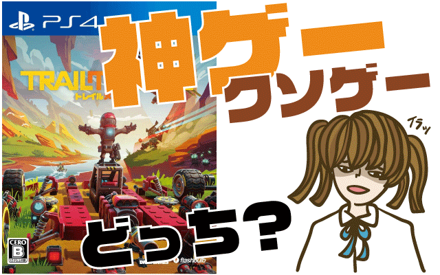 トレイルメーカーズの評判・感想・レビュー!神ゲーかクソゲーか?