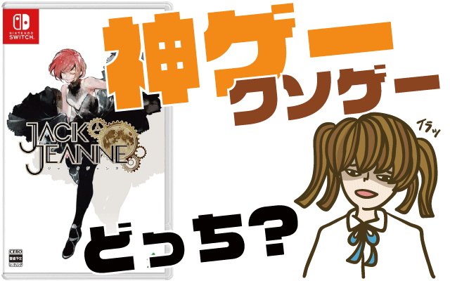 ジャックジャンヌの評判・感想・レビュー!神ゲーかクソゲーか?