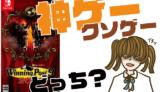 ウイニングポスト9 2021の評判・感想・レビュー!神ゲーかクソゲーか?