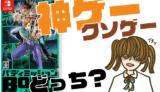 バディミッション BONDの評判・感想・レビュー!神ゲーかクソゲーか?