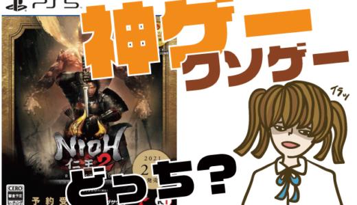 仁王 Remastered Complete Editionの評判・感想・レビュー!神ゲーかクソゲーか?