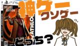 DEATHLOOPの評判・感想・レビュー!神ゲーかクソゲーか?