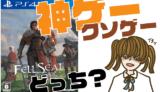 フェルシール:アービターズマークの評判・感想・レビュー!神ゲーかクソゲーか?