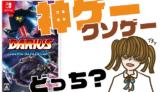 ダライアス コズミックリベレーションの評判・感想・レビュー!神ゲーかクソゲーか?