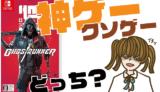 Ghostrunner(ゴーストランナー)の評判・感想・レビュー!神ゲーかクソゲーか?