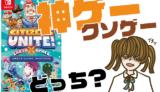 シチズンズ・ユナイト!:アース×スペースの評判・感想・レビュー!神ゲーかクソゲーか?