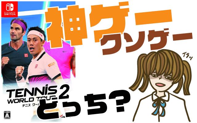 テニス ワールドツアー2の評判・感想・レビュー!神ゲーかクソゲーか?