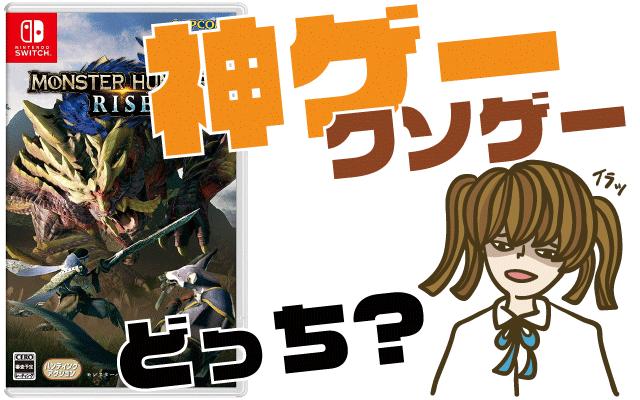 モンスターハンターライズの評判・感想・レビュー!神ゲーかクソゲーか?