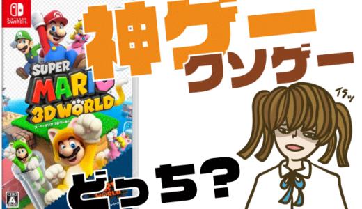 スーパーマリオ3Dワールド+フューリーワールドの評判・感想・レビュー!神ゲーかクソゲーか?