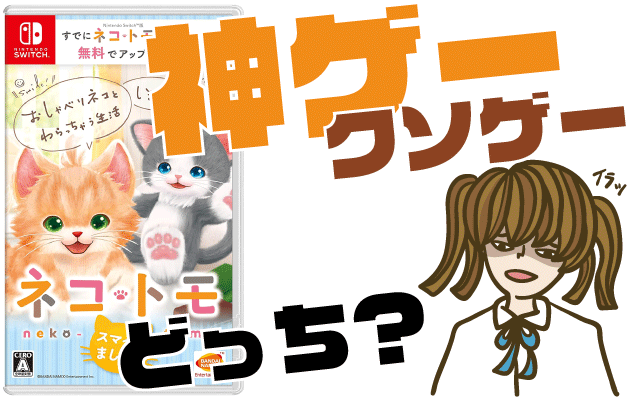 ネコ・トモ スマイルましましの評判・感想・レビュー!神ゲーかクソゲーか?