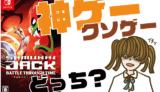 サムライジャック:時空の戦いの評判・感想・レビュー!神ゲーかクソゲーか?